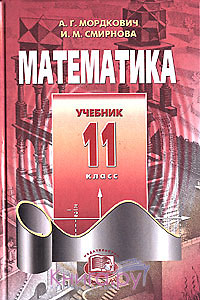 мордкович и смирнова математика 10 класс решебник скачать