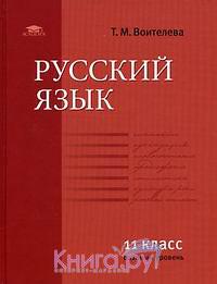 Воителева русский язык 10 класс решебник