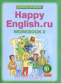 рабочая тетрадь happy english 8 класс кауфман скачать