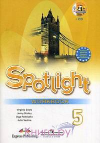 гдз по английскому 5 класс workbook: