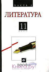 Учебник литература 11 класс исаева.