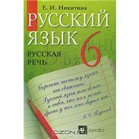 русская речь 6 класс никитина гдз