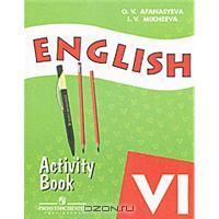 Решебник по английскому 6 класс афанасьева