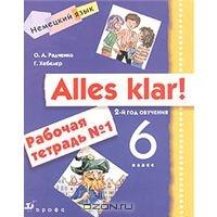 гдз по немецкому 6 класс аверин учебник ответы